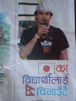 Sulav_in_news_paper_kantipur